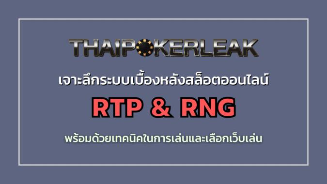 เจาะลึก rtp คืออะไร