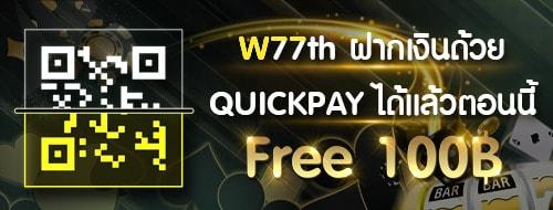Quickpay รับฟรี 100