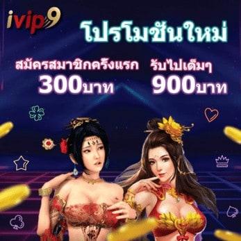 ฝาก 300 รับ 900 ที่ ivip9