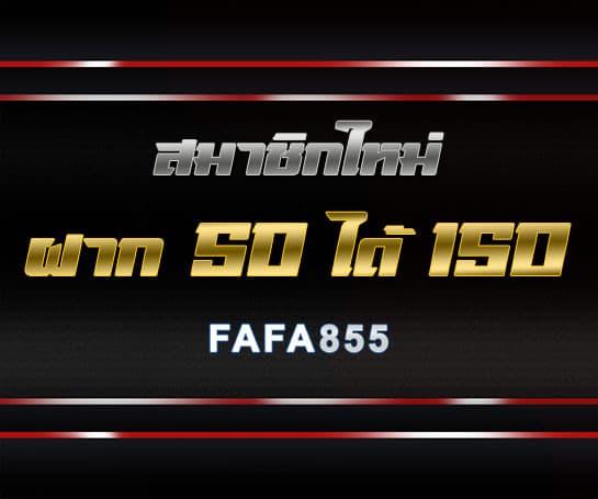 โปรฝาก 50 ได้ 150