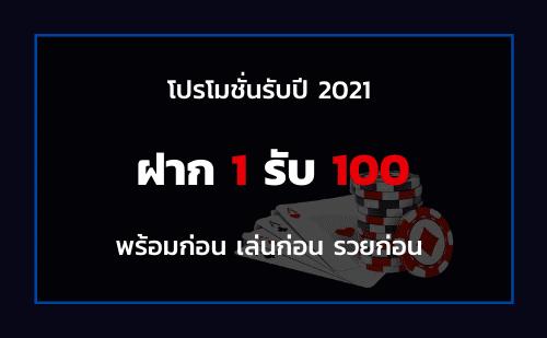 ฝาก 1 รับ 100