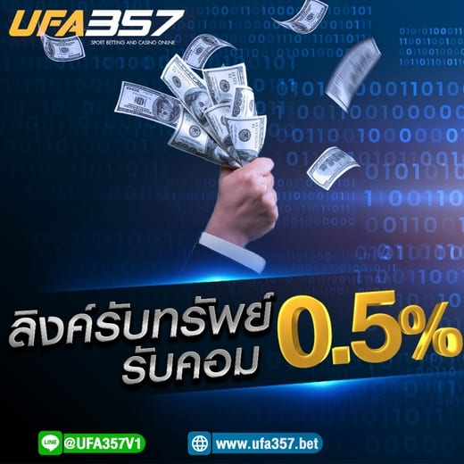 รับค่าคอม ufa357
