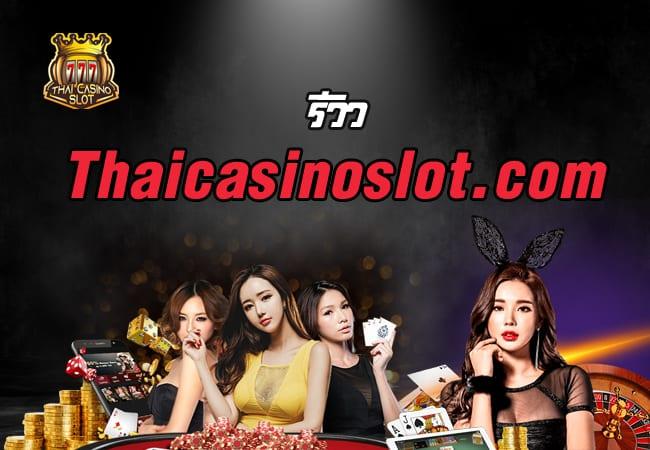 thaicasinoslot.com