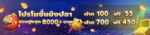 โปรโมชั่นเกมยิงปลาสุดน่ารัก ที่ไม่ควรพลาด dd99