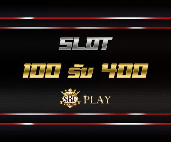 100 รับ 400 SBFPLAY