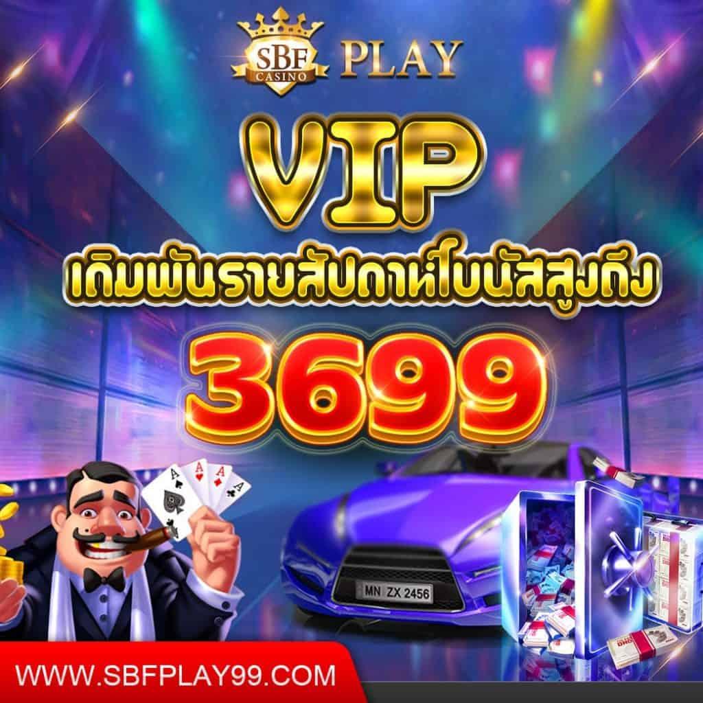 VIP ด้วยการแจกเงินคืนสูงถึง 3,699 บาท