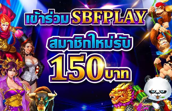 sbfplay99 เครดิตฟรี