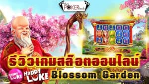รีวิวเกมสล็อตออนไลน์ Happyluke Blossom Garden  อัตราการจ่ายสูง