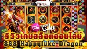 รีวิวเกมสล็อตออนไลน์ 888 Happyluke Dragon สล็อตแถวเดียวกำไรงาม