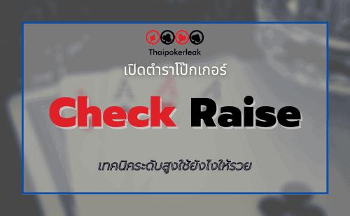 Check Raise