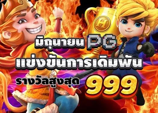 PG แข่งขันการเดิมพันรายสัปดาห์ รางวัลสูงสุด 999 บาท!