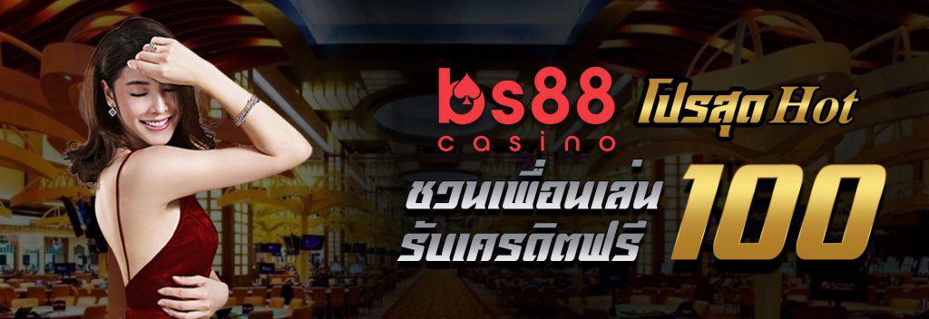 bs88 โบนัสชวนเพื่อน