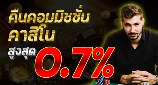 โปรโมชั่น คืนยอดเสีย 0.7%