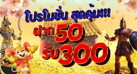 โปรโมชั่น ฝาก 50 รับ 300