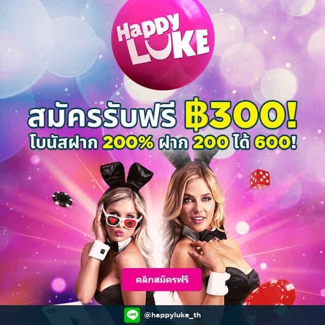 happyluke ฟรี300
