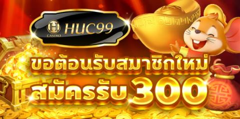 huc99 ฟรีเครดิต300