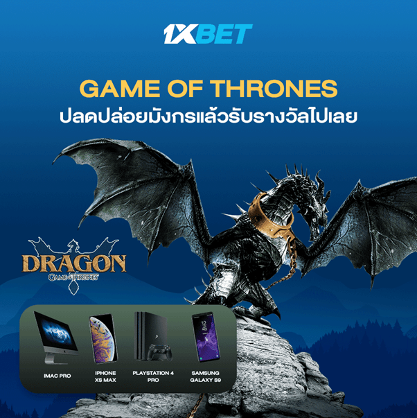 1xbet game of thrones