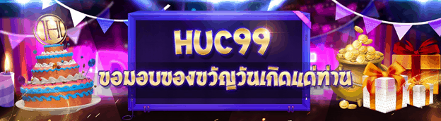huc99 เครดิตฟรี