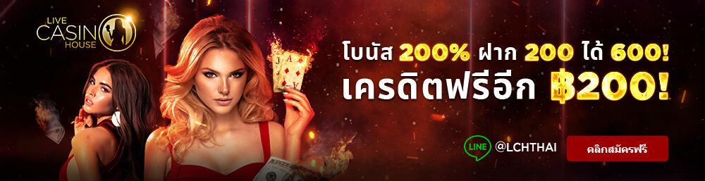 live casino house ฟรี300