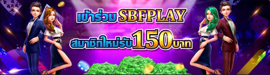 sbf ฝากเงินครั้งแรก