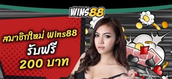 wins88 ฟรีเครดิต200